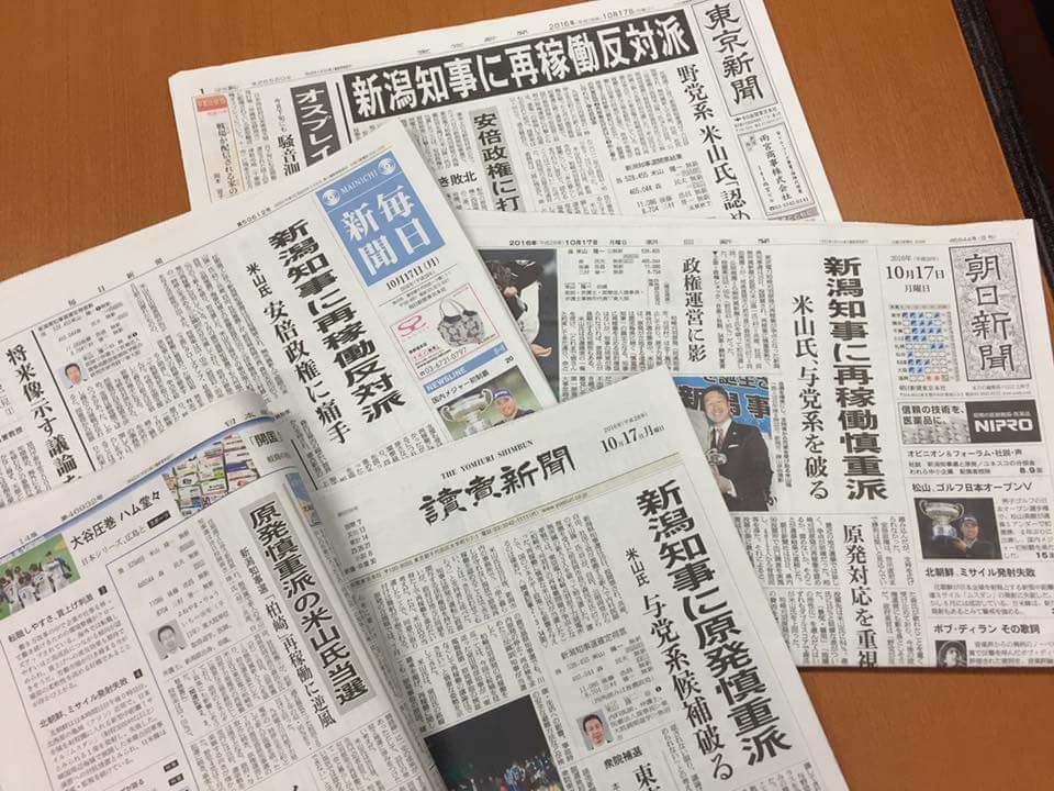 新潟県知事選、米山隆一氏が初当選!